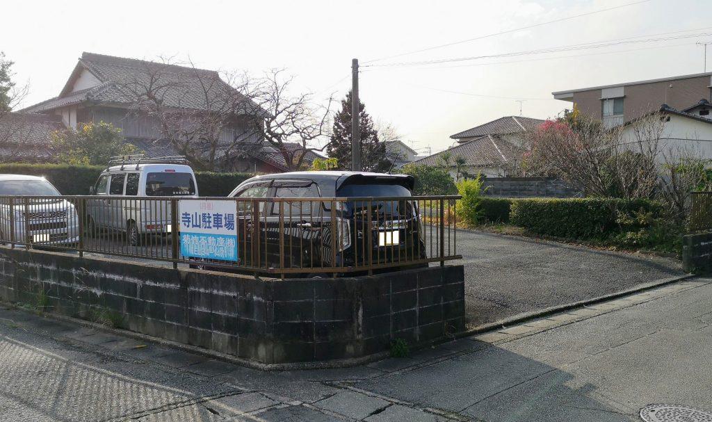寺山駐車場写真